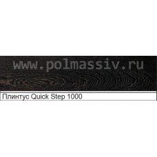 Плинтус №1000