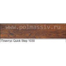 Плинтус МДФ Quick Step №1030
