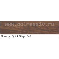 Плинтус МДФ Quick Step №1043