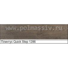 Плинтус МДФ Quick Step №1286