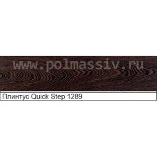 Плинтус МДФ Quick Step №1289