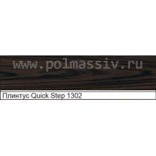 Плинтус МДФ Quick Step №1302