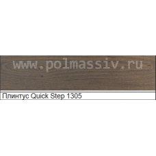 Плинтус МДФ Quick Step №1305