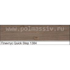 Плинтус МДФ Quick Step №1384