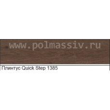 Плинтус МДФ Quick Step №1385