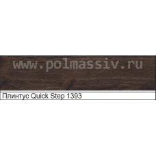Плинтус МДФ Quick Step №1393