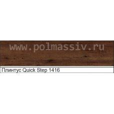 Плинтус МДФ Quick Step №1416