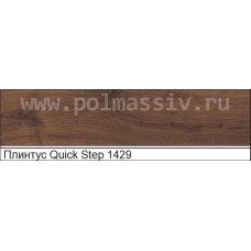 Плинтус МДФ Quick Step №1429