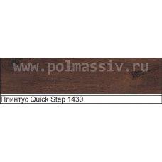 Плинтус МДФ Quick Step №1430