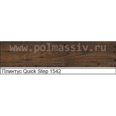 Плинтус МДФ Quick Step №1542