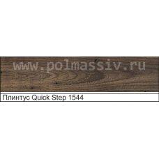 Плинтус МДФ Quick Step №1544
