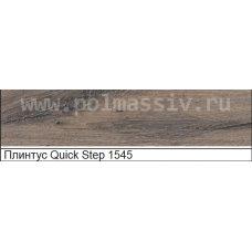 Плинтус МДФ Quick Step №1545