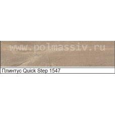 Плинтус МДФ Quick Step №1547