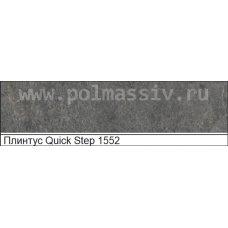 Плинтус МДФ Quick Step №1552