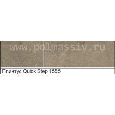 Плинтус МДФ Quick Step №1555